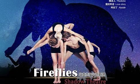 Shadow Theatre Fireflies, Shadow Show, Fireflies, Verba, Театр теней, шоу теней, china tour