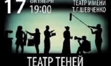 Shadow Theatre Fireflies, Shadow Show, Fireflies, Verba, Театр теней, шоу теней, Харьков,Театр теней в Харькове
